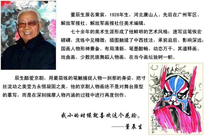 董辰生/董辰生的京剧人物画